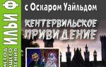 Цитаты из книг оскара уайльда, кентервильское привидение на английском языке (с переводом и озвучиванием) – oscar wilde quotes, the canterville ghost