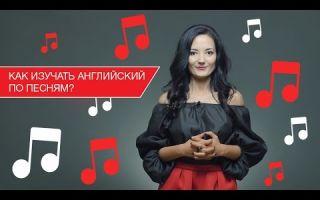 Как выучить песню на английском: основные азы