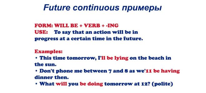 Future continuous примеры построения конструкций и употребления предложений