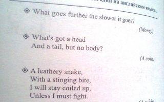 Загадки на английском языке для детей разного возраста с переводом и ответами