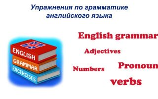 Упражнения по грамматике английского языка: проверь свои знания