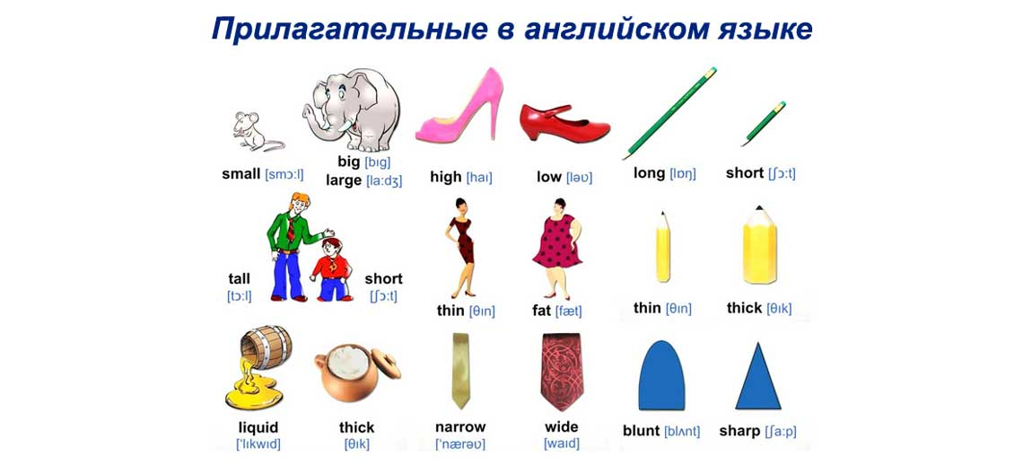 Прилагательные в английском языке: моменты теории и ...