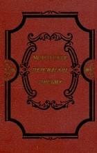 ЦИТАТЫ ШАРЛЯ МОНТЕСКЬЕ на английском языке (с переводом и озвучиванием) – charles de montesquieu quotes
