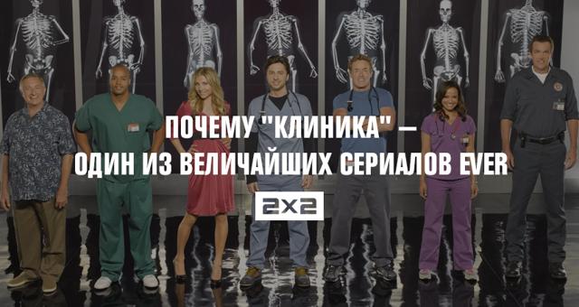 Английские фразы из сериала КЛИНИКА — scrubs (tv series) с переводом и озвучиванием