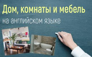 Английские фразы на тему ДОМА — at home (с переводом и озвучиванием)
