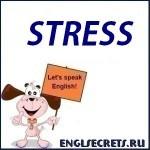 Английские фразы на тему СТРЕССОВЫЕ СИТУАЦИИ — stress situations (с переводом и озвучиванием)
