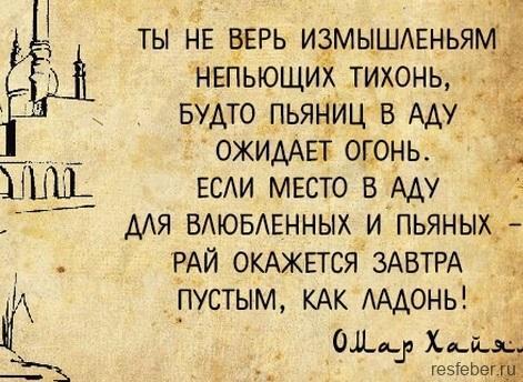 ЦИТАТЫ ОМАРА ХАЙЯМА на английском языке (с переводом и озвучиванием) – omar khayyam quotes