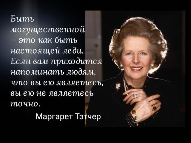 ЦИТАТЫ МАРГАРЕТ ТЕТЧЕР на английском языке (с переводом и озвучиванием) – margaret thatcher quotes