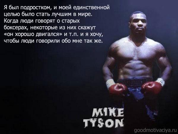 ЦИТАТЫ МАЙКА ТАЙСОНА на английском языке (с переводом и озвучиванием) – mike tyson quotes