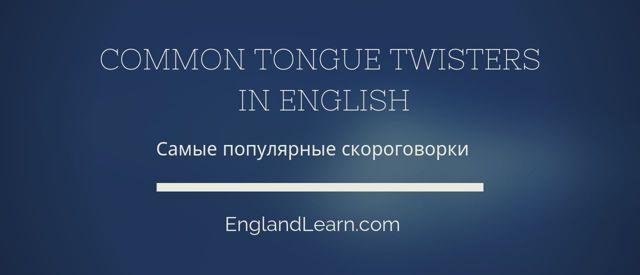 Английские скороговорки на букву a(a) для тренировки дикции