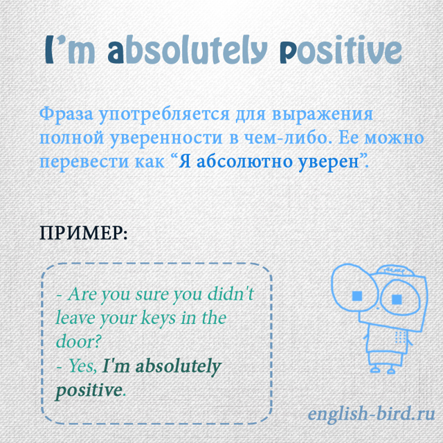 Английские фразы на тему КАК СКАЗАТЬ ДА ИЛИ НЕТ? — how to say yes or no? (с переводом и озвучиванием)